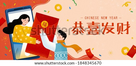 Sending red envelope through smartphones on the Chinese New Year, designed in cute hand drawing style, Chinese text: Wishing you prosperity and wealth