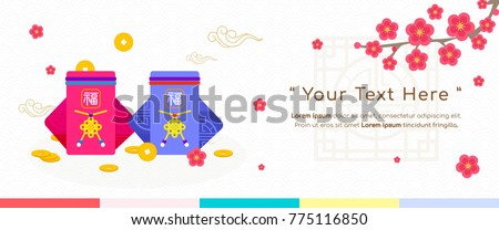Seollal (Korean lunar new year ) banner vector illustration, Sebaetdon (lucky bag) with plum blossoms. The words on bag is