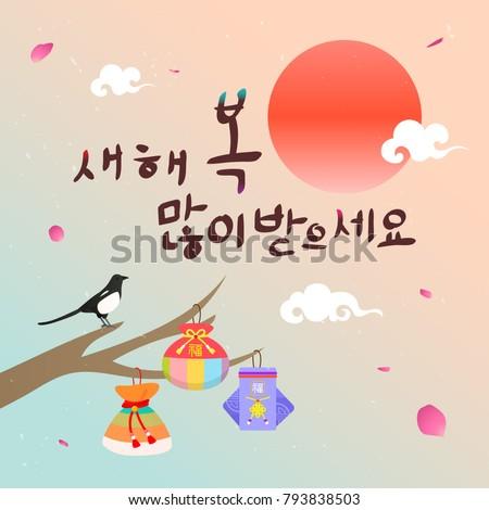 Seollal (Korean lunar new year ) vector illustration. Sebaetdon(fortune bag) hanging on branch.