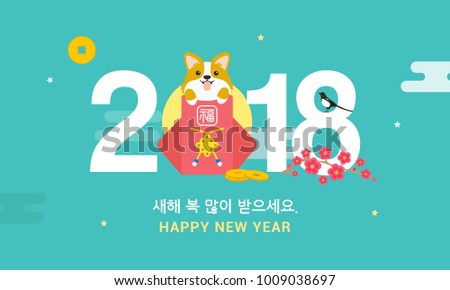 Seollal (Korean lunar new year) vector illustration. 2018 with Corgi dog in Sebaetdon(fortune bag). Korean Translation: