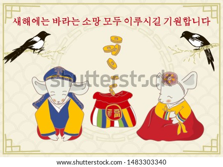 "Seollal (Korean New Year) greeting card illustration. Сouple of pair of mice with fortune bag. Korean Translation: ""I wish all your wishes come true in the New Year!"", the words on bag is well-being"