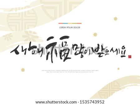 "Seollal (Korean New Year) greeting card vector illustration. Korean handwritten calligraphy. New Year's Day greeting. Korean Translation: ""Wishing you a Happy New Year!"" Red hieroglyphic stamp meaning"