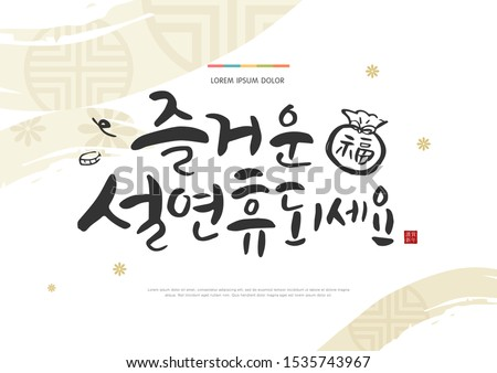 "Seollal (Korean New Year) greeting card vector illustration. Korean handwritten calligraphy. New Year's Day greeting. Korean Translation: ""Have a good Lunar New Year's Day!"" Red hieroglyphic stamp mea"