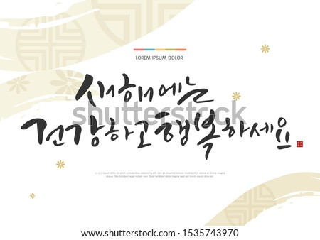 """Seollal (Korean New Year) greeting card vector illustration. Korean handwritten calligraphy. New Year's Day greeting. Korean Translation: """"I wish you healthy and happy in the New Year"""" Red hieroglyphi"""