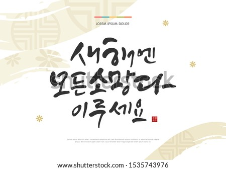 """Seollal (Korean New Year) greeting card vector illustration. Korean handwritten calligraphy. New Year's Day greeting. Korean Translation: """"Wishing you a Happy New Year!"""" Red hieroglyphic stamp meaning"""