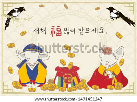 "Seollal (Korean New Year) greeting card vector illustration. Сouple of pair of mice with fortune bag. Korean Translation: ""I wish all your wishes come true in the New Year!"""