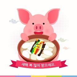 Seollal (Korean New Year) vector illustration. Cute pig holding Tteokguk(Rice cake soup). Korean Translation:
