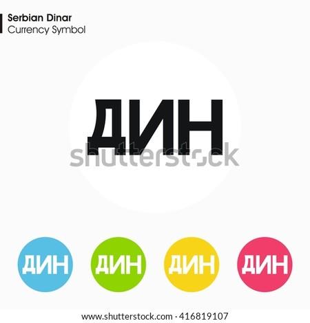 serbian dinar sign iconmoney