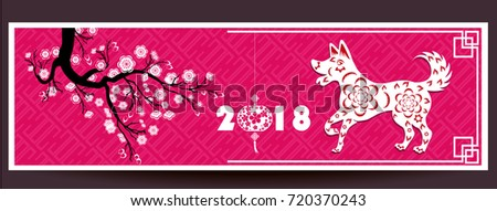 Set Banners with Chinese New Year Dog, Blossom cherry Flowers, Lanterns #720370243