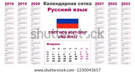 Set grid wall calendar russian language for 2018, 2019, 2020, 2021, 2022, 2023, ISO 8601 with weeks