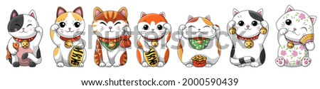 Set of adorable little cartoon Japanese lucky cats maneki neko holding coban coin with kanji meaning richness. Collection of oriental cartoon vector illustrations isolated on white background