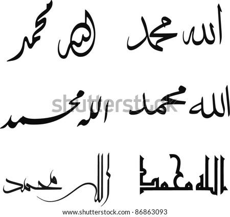 Download Allah Muhammad Wallpaper 240x320 Wallpoper 105372