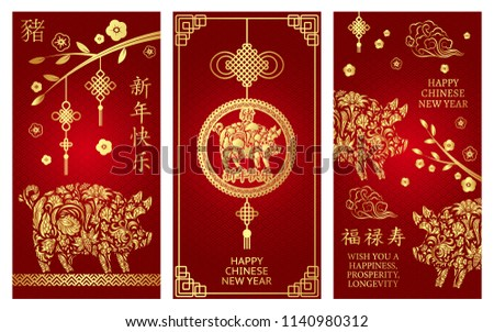 Set of banner with stilysed pig for Chinese New Year 2019. Hieroglyph translation: Happy new year; happiness, prosperity longevity; pig. Gold on red