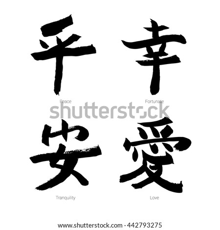 Chinese Symbols North South East West Lose Vector Set Ez Canvas