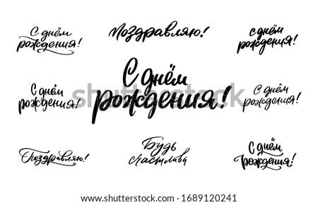 Set of calligraphy inscriptions in Russian: Happy Birthday, Be happy, Congratulations. Сток-фото ©