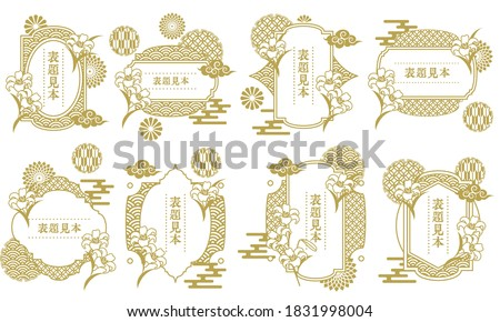 Set of camellia and Japanese pattern frame label vector illustration material / Japanese translation: Example of title