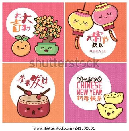 Set Of Chinese New Year Card. Chinese Translation: Auspicious, Happy  Lantern Festival,