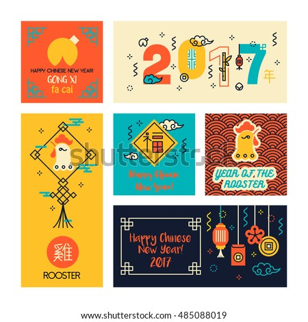 Set of 2017 Chinese New Year Cards in modern linear style. Translation of Chinese text: Happiness, Wealth and Prosperity Chinese New Year
