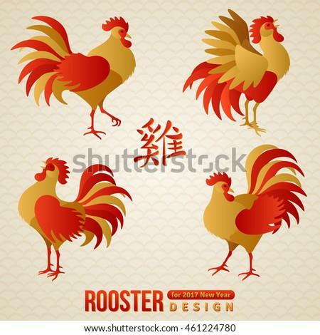 Set of Chinese Zodiac Roosters. Vector illustration. 2017 New Year Symbol. Crowing Cock. Red and Gold Traditional Colors. Hieroglyph translation - Rooster