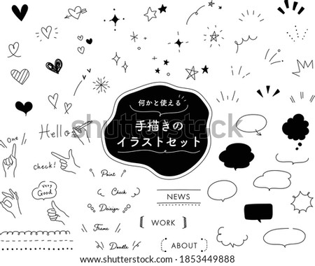 """Set of doodle illustrations. The written Japanese means """"set of hand-drawn illustrations"""", """"speech balloon"""", """"line of attention"""", """"star"""", """"frame"""", """"hand"""", and """"heart""""."""