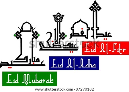 Set of Eid Adha, Eid Fitr and Eid Mubarak (The two major muslim's celebration festival & greeting) in kufi fatimiah / kufic fatimiyyah arabic calligraphy style (with mosque minaret extension).