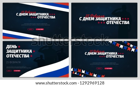 Set of 23 February banners. Translation - 23 February, Defender of the Fatherland day. Russian national holiday