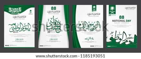 set of 4 flyers or brochure or poster ready for print in a4 size for national day 88-independence day-calligraphy (saudi arabia-National Day- glory & Perches - Pride homeland)