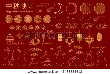 Set of gold Mid Autumn elements, rabbits, full moon, stars, clouds, lanterns, mooncakes, lotus flowers, Chinese text Happy Mid Autumn. Isolated objects. Hand drawn vector illustration. Line drawing.