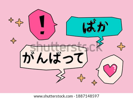 """Set of hand drawn japanese calligraphic slogans translated as """"Fool"""" and """"Do your best"""". Manga and anime style illustration."""