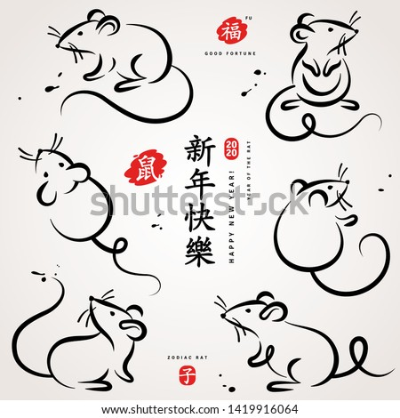 Set of hand drawn mouse in chinese calligraphy style. Vector illustration. Title translation Happy New Year, symbol in red stamp means Rat, hieroglyph Fu above means Good luck, below - Zodiac sign Rat
