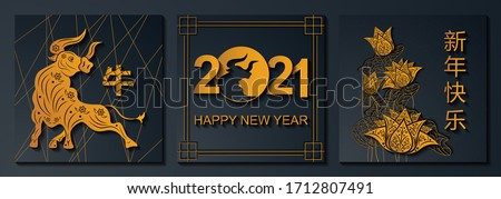Set of Illustrations for Chinese New Year 2021, year of the ox. Chinese characters are translated Ox, Happy New Year. lunar new year 2021. Chinese background, banner, greeting card