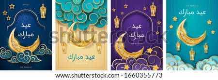 Set of isolated greeting cards or banners with crescent and lanterns, eid mubarak arabic calligraphy saying Blessed Festival or Feast. Eid al Adha or Iftar, Ramadan kareem paper cut. Muslim, islam