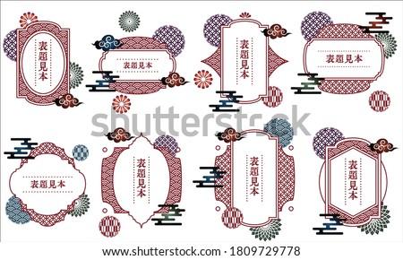Set of Japanese pattern frame label vector illustration material / Japanese translation: Example of title