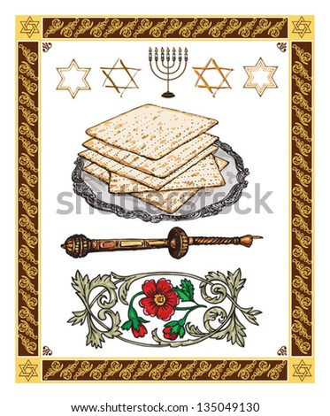 set of judaica