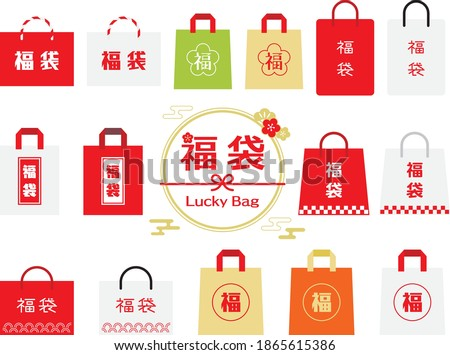 Set of lucky bags of New Year holidays with Japanese letter. Translation: 'Lucky bag' 'Lucky'  ストックフォト ©