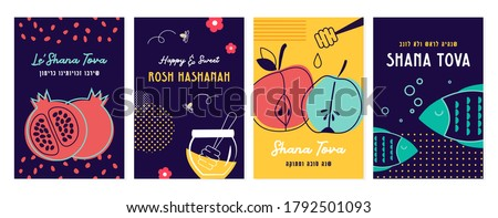 set of Rosh Hashana greeting cards with traditional proverbs and greetings. sweet year as a honey, be a head and not a tail, happy new year, in Hebrew
