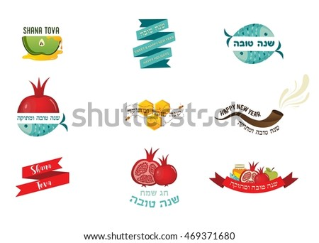 Free shana tova greeting card vector download free vector art set of rosh hashana jewish holiday greeting cards with traditional proverbs and greetings m4hsunfo