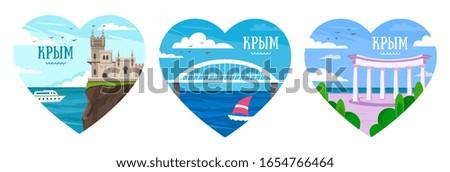 Set of sights of Crimea: castle, bridge and arch. South landscapes in heart shapes. Popular tourist architecture. Translation: Crimea. Stock foto ©