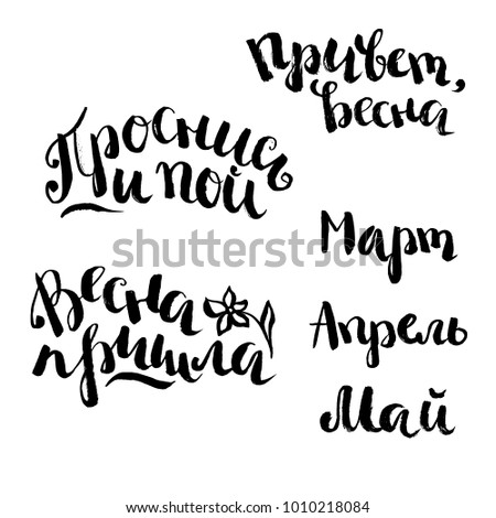 set of spring lettering in