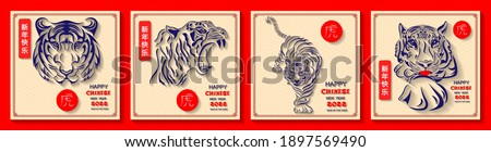 Set of square Chinese New Year vector backgrounds, banners, cards, posters. Oriental zodiac symbol of 2022. Chinese New Year 2022 Year of Tiger. Hieroglyph means Tiger, Happy new year.