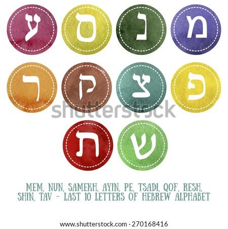 Set of ten Hebrew letters: mem, nun, sakekh, ayin, pe, tsadi, qof, resh, shin, tav on colorful watercolor background. Vector illustration. Stok fotoğraf ©
