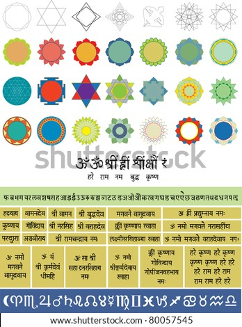 Set of vector elements to create yantras  for Meditation , including also Sri Yantra. Geometric figures,  alphabet (Sanskrit),  astrological symbols and some used the mantra meditation.