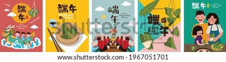 Set of wallpaper for social media stories, cards, flyers, posters, banners and other promotion. Dragon Boat Festival illustrations and objects. Translation: Happy Dragon Boat Festival. Сток-фото ©