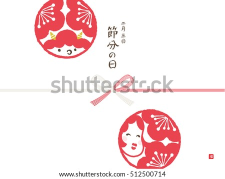 setsubun illustrations  paper