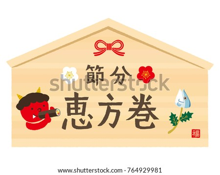 "Setsubun illustrations. Setsubun:Japanese traditional event on February 3. People throw soy-beans at devil./ Japanese translation is ""Setsubun Day"""" Ehomaki (sushi roll eaten during setsubun."" #764929981"
