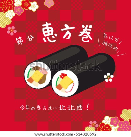 setsubun sushi lucky direction