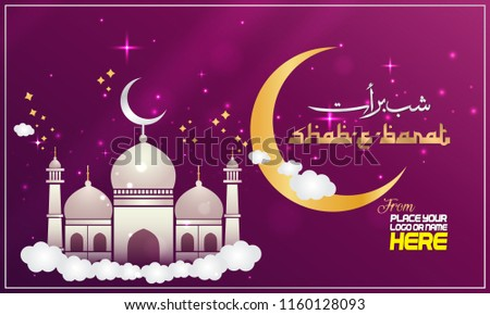 Shab e newest royalty free vectors imageric shab e barat greetings post for islamic festival shutterstock id 1160128093 m4hsunfo