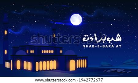 Shab e Barat Illustration with Mosque Foto stock ©