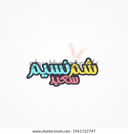 Sham El-Nessim in Arabic calligraphy means (Happy Easter) with bunny ears
