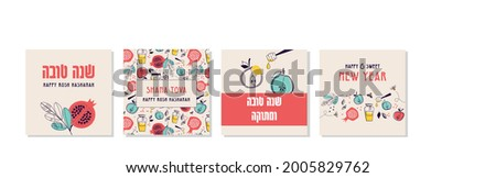 SHANA TOVA, happy and sweet new year in Hebrew. Rosh Hashanah greeting card set with traditional icons. Happy New Year. Apple, honey, pomegranate, flowers and leaves, Jewish New Year symbols and icons